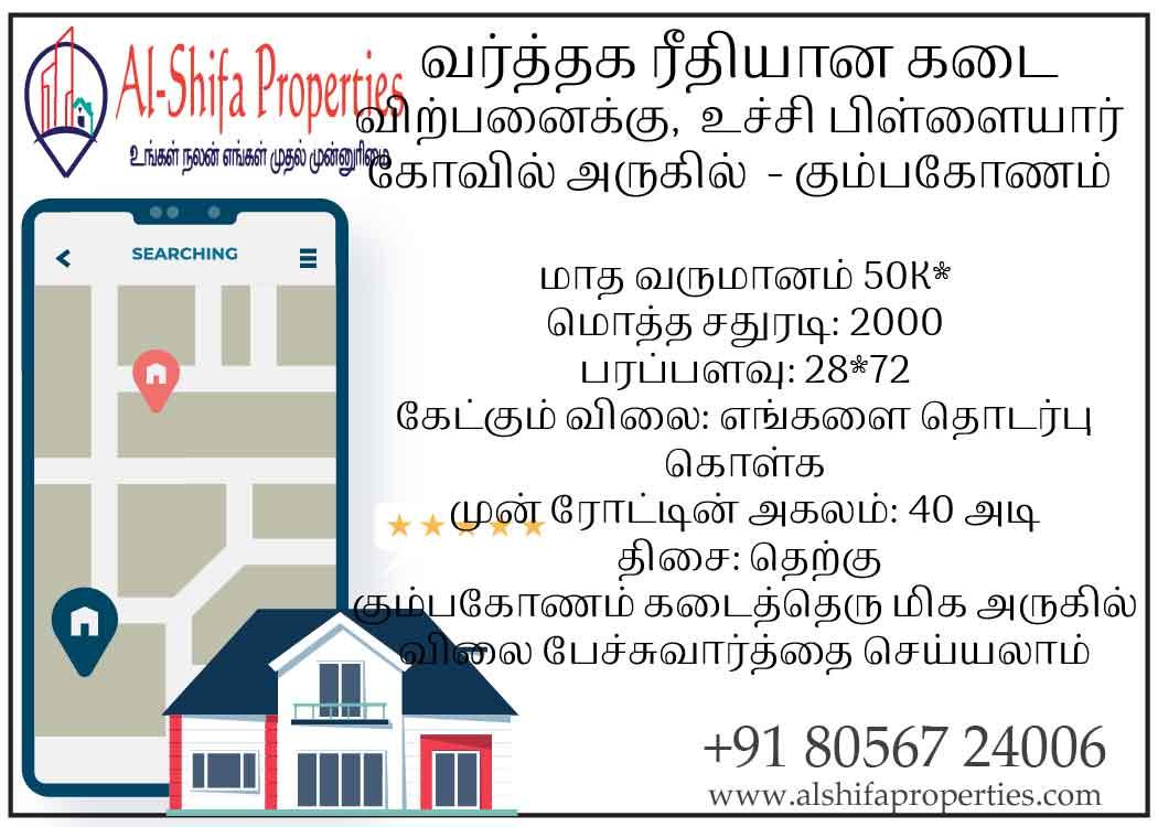 Commercial Property Sale Kumbakonam